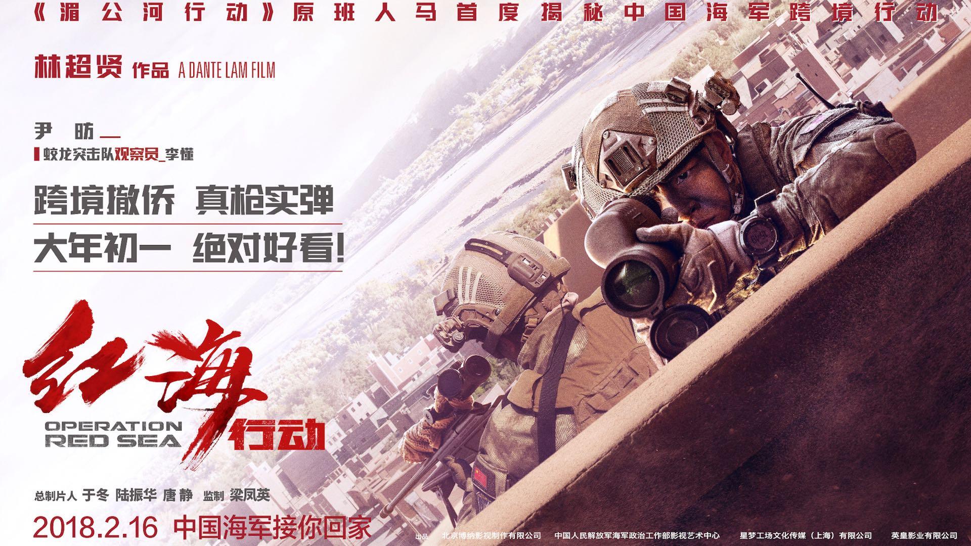 尹昉《红海行动》角色海报.jpg